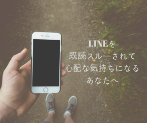 LINE既読スルー